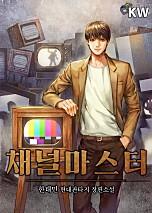 [연재]채널 마스터