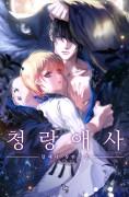 [연재]청랑애사(靑狼愛史)