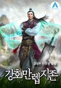[연재] 강호 만렙지존