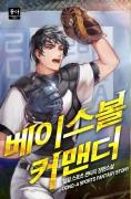 [연재]베이스볼 커맨더