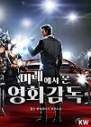 [연재]미래에서 온 영화감독
