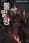 [연재] 불멸왕