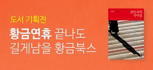 황금연휴 끝나도 길게 남을 황 북스: 연휴기분X2 베스트ebook