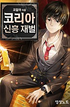 [연재]코리아 신흥 재벌