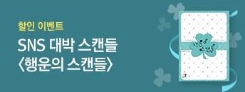 SNS 대박 스캔들 <행운의 스캔들>
