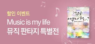 Music is my life 뮤직 판타지 특별전