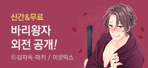 바리왕자 외전 공개!