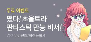 떴다! 초울트라 판타스틱 만능 비서!