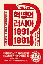 혁명의 러시아 1891~1991