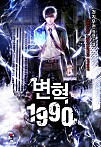 [연재] 변혁1990