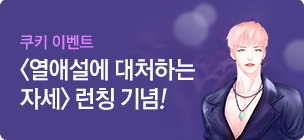 <열애설에 대처하는 자세> 런칭 기념!