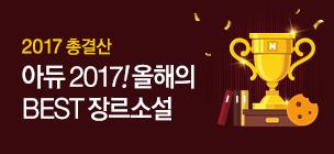 2017총결산! 올해의 BEST 장르소설