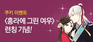 <홍라에 그린 여우> 런칭 기념!