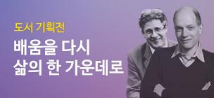 배움을 다시 삶의 한 가운데로! : 인생학교 시리즈