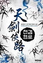 [연재]천검협로