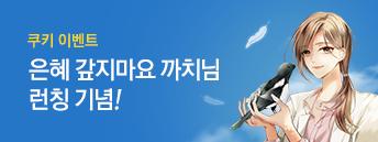 <은혜 갚지마요 까치님> 런칭 기념!