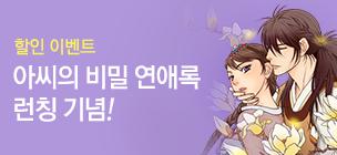 <아씨의 비밀 연애록> 런칭 기념!