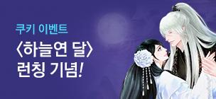 <하늘연 달> 런칭 기념!