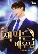 [연재]책 먹는 배우님