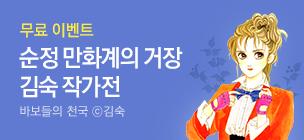 순정 만화계의 거장 김숙 작가전