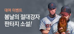 봄날의 절대강자 판타지 소설!
