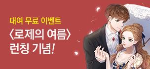 <로제의 여름> 런칭 기념!