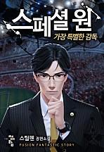 [연재] 스페셜 원: 가장 특별한 감독
