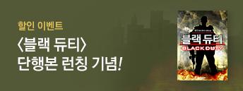 <블랙 듀티> 단행본 런칭 기념!