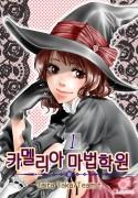 [클로버즈] 카멜리아 마법학원