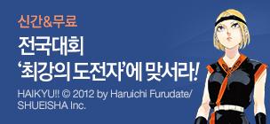전국대회 '최강의 도전자'에 맞서라!