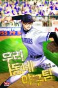 [연재]우리 동네 야구팀