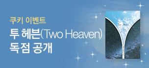 투 헤븐(Two Heaven) 독점 공개