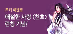 애절한 사랑 <천호> 런칭 기념!