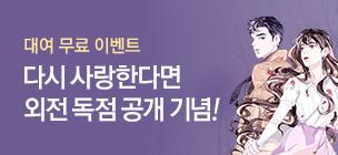 <다시 사랑한다면> 외전 독점 공개 기념!