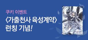 <가출천사 육성계약> 런칭 기념!