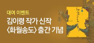 김이령 작가 신작 <화월송도> 출간 기념